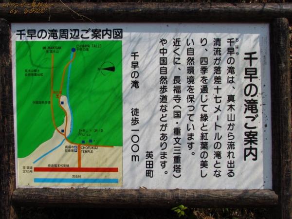 0480千早の滝案内図140309
