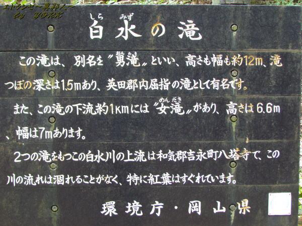 0519白水の滝説明版140309