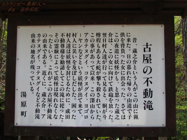0974古屋不動滝説明板140426