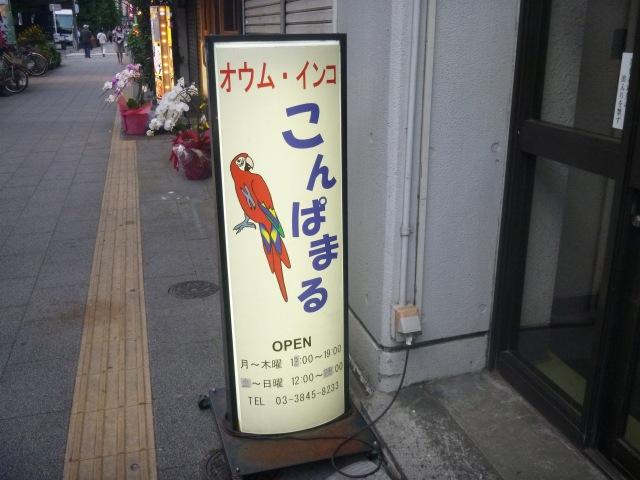 オウム専門店