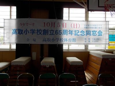同窓会総会ブログ写真 (19)