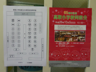 同窓会総会ブログ写真 (43)