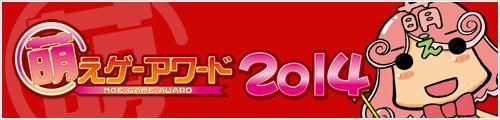 萌えゲーアワード 2014