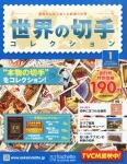 世界の切手コレクション・創刊号