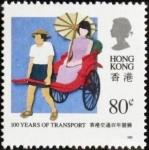 香港・人力車(1991)