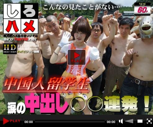 【無修正】 桃花 中国人留学生の本物ドキュメンタリーAV