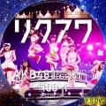 リクアワ2014 100-1 dvd5