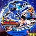 烈車戦隊トッキュウジャー (DVD2)