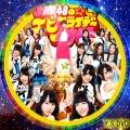 SKE48のエビフライデーナイト dvd.3