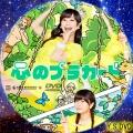 心のプラカード4(dvd)