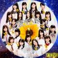 不器用太陽(cd)