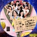 「HKT48九州7県ツアー~可愛い子には旅をさせよ~」(dvd1)