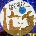 SKE党決起集会。「箱で推せ! 」 DVD1前編