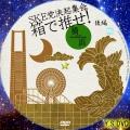 SKE党決起集会。「箱で推せ! 」 DVD2後編