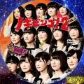 NOGIBINGO!2 タイプ2 (DVD3)