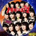 NOGIBINGO!2 タイプ2 (DVD凡用)