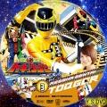 烈車戦隊トッキュウジャー (DVD3)