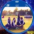 何度目の青空か?(DVD2)