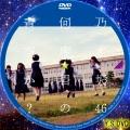 何度目の青空か?(DVD3)