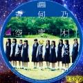 何度目の青空か?(CD)