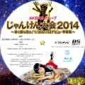AKB48 2014 じゃんけん大会(BD版)