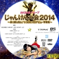 AKB48 2014 じゃんけん大会(DVD版)