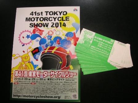 東京モーターサイクルショーチケット