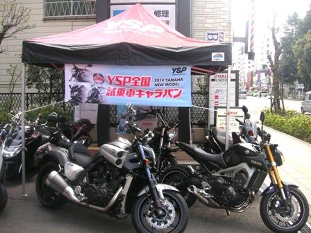 YSP試乗車キャラバン開催
