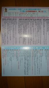 2014.09.19yamamototaro1 006