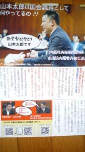 2014.09.19yamamototaro1 004