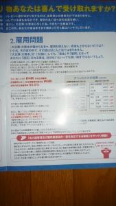 2014.09.19yamamototaro1 003