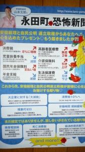2014.09.19yamamototaro1 001