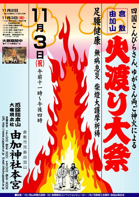 hiwatari2010.jpg