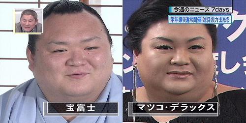 宝富士&マツコ