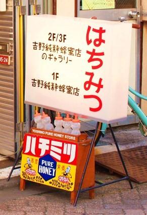 yoshinojunsuihachimitu2.jpg