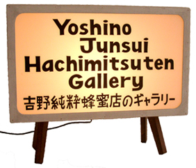 yoshinojunsuihachimitu4.jpg