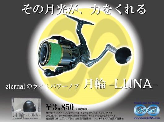 top_luna.jpg