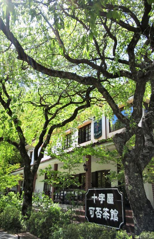 木立の中の、昭和な喫茶店