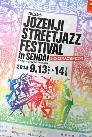 仙台ストリートジャズフェスティバル (2)