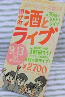 仙台ストリートジャズフェスティバル (3)