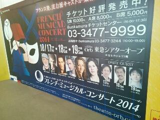 フレンチミュージカルコンサート1