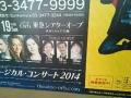 フレンチミュージカルコンサート2