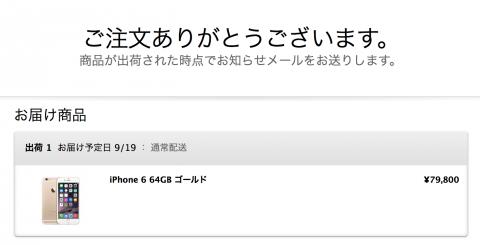 iPhone 6yoyaku