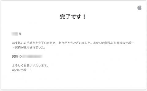 AppleCare+2