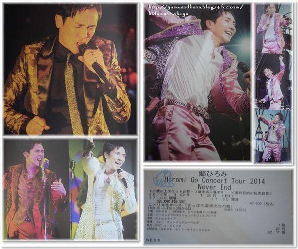 01-01-55郷ひろみコンサート141012
