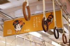 たま電車内