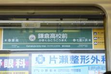江ノ電 駅