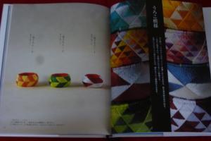 加賀のゆびぬき 本