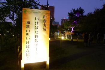竹燈夜 いけばな野外アート展 案内板