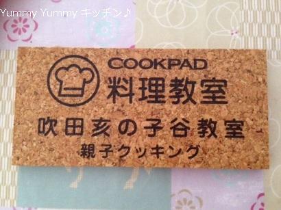 クックパッド料理教室、表札